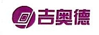北京吉奥德包装机械有限公司