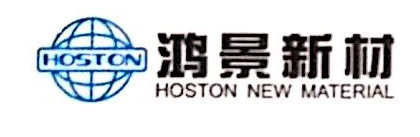 鸿景高新技术股份有限公司 最新采购和商业信息