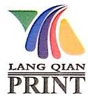 上海朗前印刷包装有限公司 最新采购和商业信息