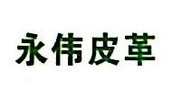 临安永伟皮革有限公司