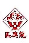 武汉马应龙医药物流有限公司