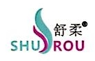 义乌市舒柔服饰有限公司 最新采购和商业信息