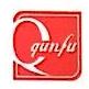 上海群富纺织品贸易有限公司 最新采购和商业信息