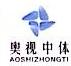 奥视中体(北京)体育管理有限公司