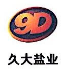 四川久大盐业(集团)公司 最新采购和商业信息