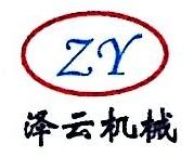 常州泽云机械有限公司 最新采购和商业信息