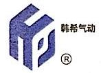 温州韩希自动化有限公司