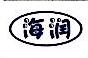 沈阳海润电子科技有限公司 最新采购和商业信息