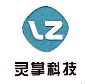 北京灵掌科技有限责任公司 最新采购和商业信息