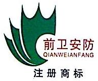 甘肃前卫安防商贸有限公司 最新采购和商业信息