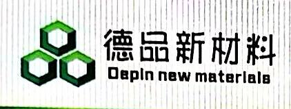 东莞市德品新材料有限公司 最新采购和商业信息
