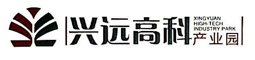 兴远高科(三河)孵化器有限公司 最新采购和商业信息