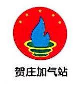 武安市明星天然气有限公司