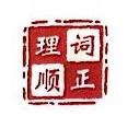 上海正理翻译有限公司 最新采购和商业信息