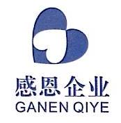 上海感恩实业有限公司 最新采购和商业信息