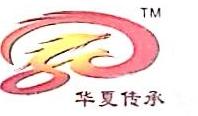 深圳市华夏传承经贸有限公司 最新采购和商业信息