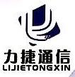 云南力捷通信工程有限公司 最新采购和商业信息