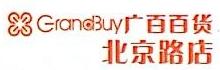 广州市广百股份有限公司北京路分公司