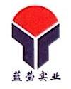 上海蓝莹实业发展有限公司 最新采购和商业信息