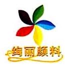 中山市绚丽颜料有限公司 最新采购和商业信息