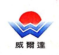 玉环威尔达铜业有限公司 最新采购和商业信息
