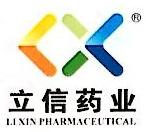 广东立信药业有限公司 最新采购和商业信息