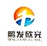 沈阳鹏发欣光轨道交通设备有限公司 最新采购和商业信息
