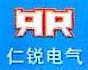滁州市仁锐电气有限公司 最新采购和商业信息