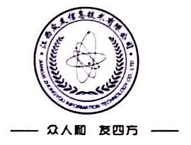 江西众友信息技术有限公司 最新采购和商业信息