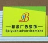 梅州市柏源广告装饰有限公司 最新采购和商业信息