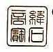 广西梧州商纬宝石有限公司 最新采购和商业信息