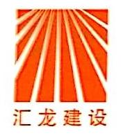 宁波汇龙建设工程有限公司 最新采购和商业信息