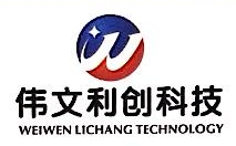 深圳市伟文利创科技有限公司