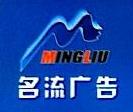 深圳市名流广告有限公司 最新采购和商业信息