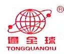 庆云华泰橡胶制品有限公司 最新采购和商业信息