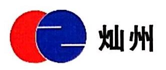 上海灿州环境工程有限公司 最新采购和商业信息