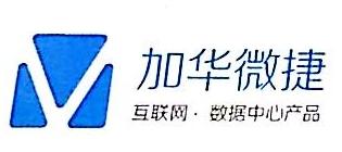 深圳加华微捷科技有限公司 最新采购和商业信息