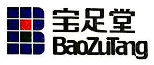 东莞市宝足堂鞋业科技有限公司 最新采购和商业信息