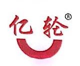 鸡泽县亿轮润滑油脂有限公司