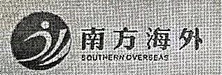深圳市南方海外国际旅行社有限公司 最新采购和商业信息