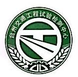 台州市交通工程试验检测中心有限公司 最新采购和商业信息
