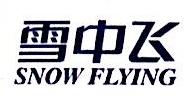 济南雪中飞贸易有限公司 最新采购和商业信息