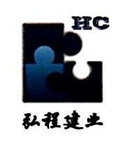 弘程建业建筑装饰工程设计(北京)有限公司