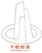 广西千能投资有限公司 最新采购和商业信息
