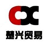 怀化市楚兴贸易有限公司 最新采购和商业信息