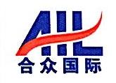 四川合众兴国际物流有限公司