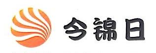 上海今锦日信息技术有限公司 最新采购和商业信息