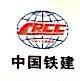 中铁十五局集团第一工程有限公司 最新采购和商业信息
