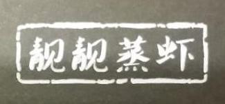 武汉靓靓蒸虾餐饮管理有限责任公司