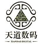 绍兴天道数码纺织有限公司